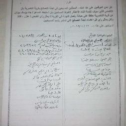 The Christian avowal document.
